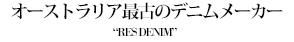 オーストラリア最古のデニムメーカー、RES DENIM