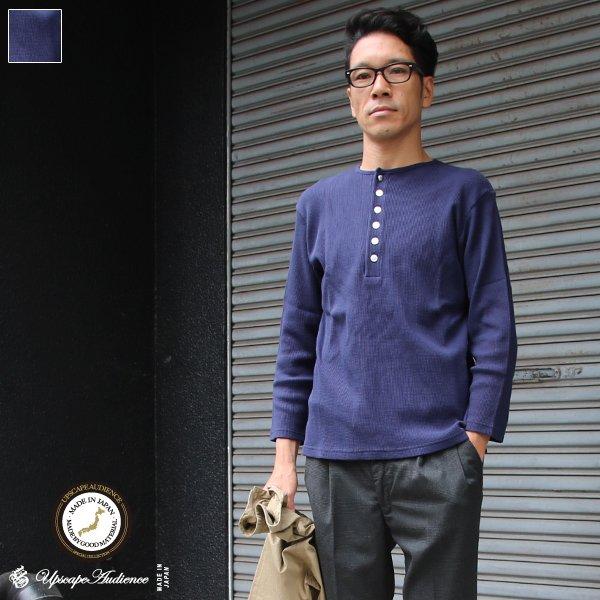 画像1: 度詰ワッフル1コンチョボタンヘンリーネック7分袖カットソー【MADE IN JAPAN】『日本製』/ Upscape Audience
