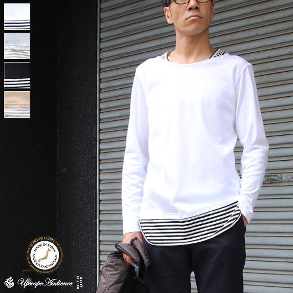 画像1: コーマ天竺×シルケットボーダーレイヤード長袖カットソー【MADE IN JAPAN】『日本製  / Upscape Audience