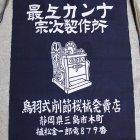 More photos1: 帆前掛け/『宗次製作所』両面プリント【MADE IN JAPAN】『日本製』/ デッドストック