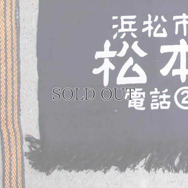 画像2: 帆前掛け/『松本商店』2つポケット【MADE IN JAPAN】『日本製』/ デッドストック