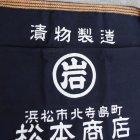 More photos1: 帆前掛け/『松本商店』2つポケット【MADE IN JAPAN】『日本製』/ デッドストック