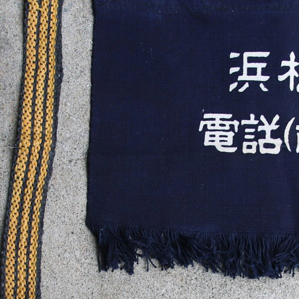 画像2: 帆前掛け/『天王蒟蒻』2つポケット【MADE IN JAPAN】『日本製』/ デッドストック