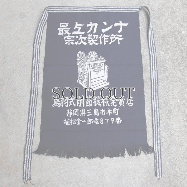画像5: 帆前掛け/『宗次製作所』両面プリント【MADE IN JAPAN】『日本製』/ デッドストック