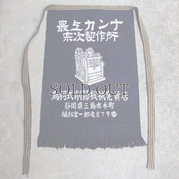 画像4: 帆前掛け/『宗次製作所』両面プリント【MADE IN JAPAN】『日本製』/ デッドストック