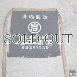 帆前掛け/『松本商店』2つポケット【MADE IN JAPAN】『日本製』/ デッドストック