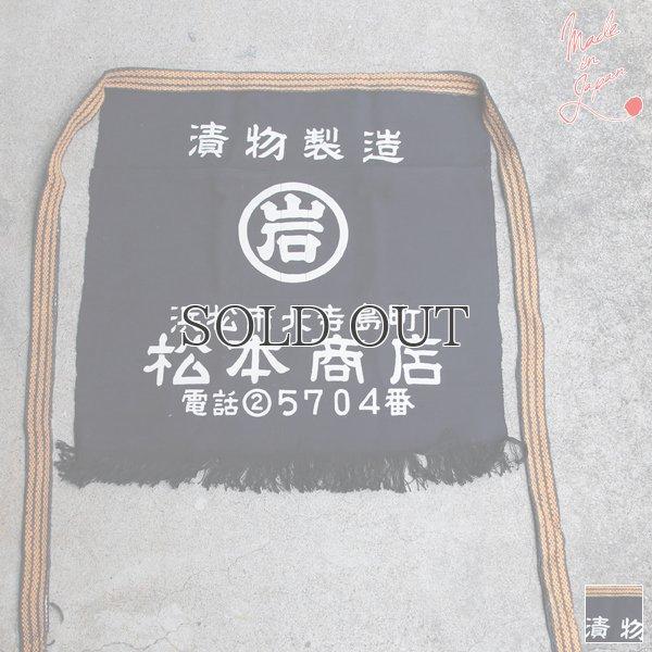 画像1: 帆前掛け/『松本商店』2つポケット【MADE IN JAPAN】『日本製』/ デッドストック