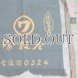 帆前掛け/『紫蘇巻』2つポケット【MADE IN JAPAN】『日本製』/ デッドストック