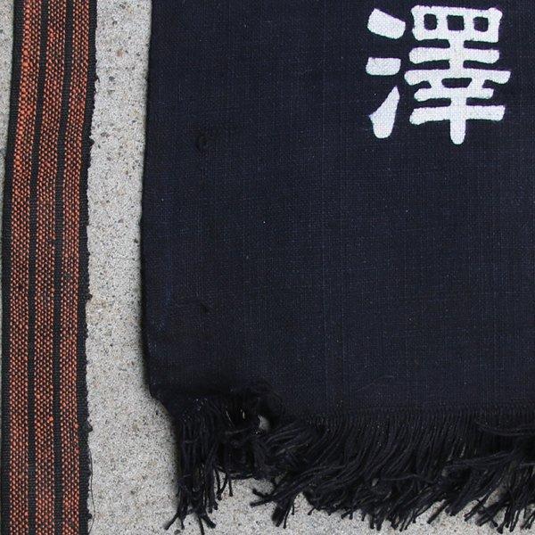 画像2: 帆前掛け/『澤根商店』両面プリント【MADE IN JAPAN】『日本製』/ デッドストック