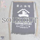 帆前掛け/『寺田味噌』両面プリント【MADE IN JAPAN】『日本製』/ デッドストック
