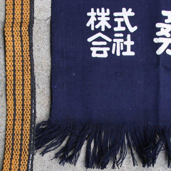 画像2: 帆前掛け/『桑野商店』両面プリント【MADE IN JAPAN】『日本製』/ デッドストック