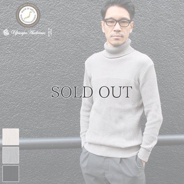 画像1: リブ×アゼ編みタートルネックコットンニット【MADE IN JAPAN】『日本製』/ Upscape Audience