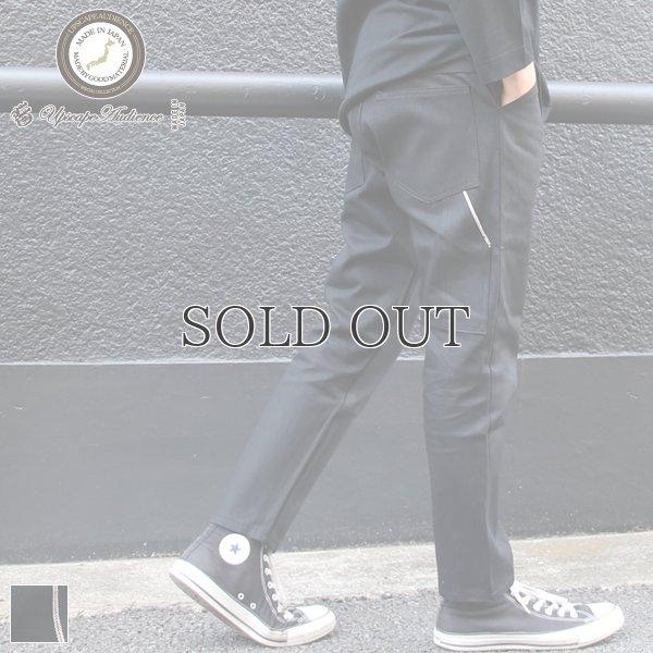 画像1: 赤耳(セルヴィッチ)黒×黒デニムペインターアンクルパンツ【MADE IN JAPAN】『日本製』【送料無料】 / Upscape Audience