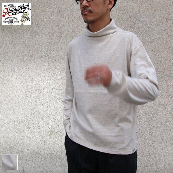 画像1: Riding High / LOOPWHEEL HIGH NECK L/S TEE(R185-0106B)【MADE IN JAPAN】『日本製』