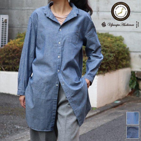 画像1: コットンリネンダンガリー ローマシャツコート【MADE IN JAPAN】『日本製』/ Upscape Audience
