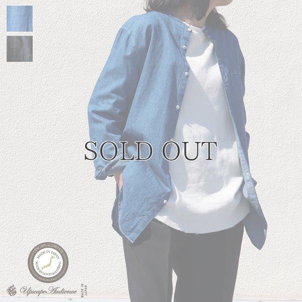 画像1: 麻混デニムオーバーサイズバンドカラーL/Sシャツ【MADE IN JAPAN】『日本製』 / Upscape Audience