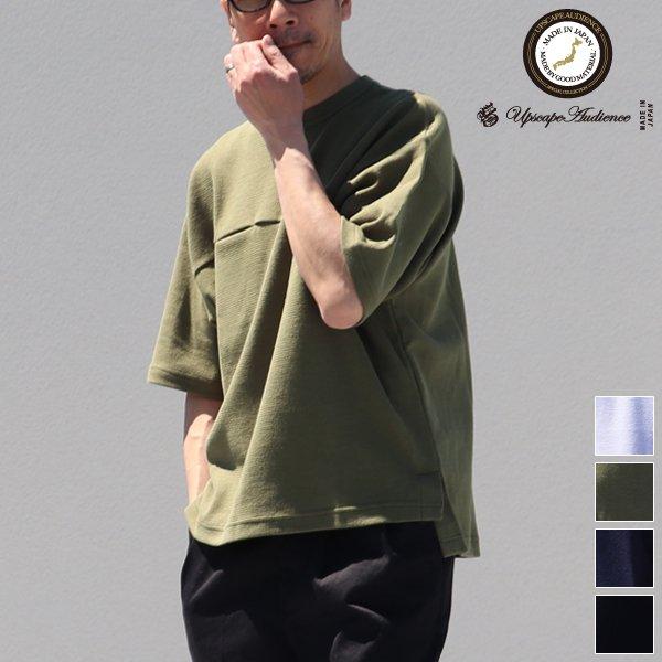 画像1: コットン サマーニット シームポケット付 ビッグTシャツ【MADE IN JAPAN】『日本製』 / Upscape Audience