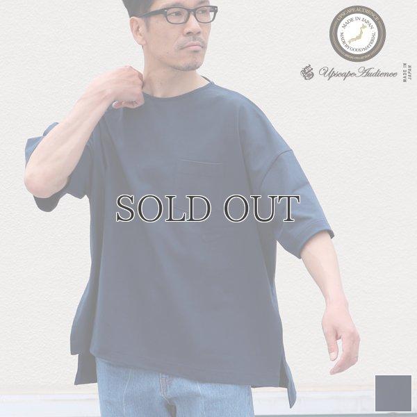画像1: MVS天竺 ポケ付 ビッグTee【MADE IN JAPAN】『日本製』/ Upscape Audience