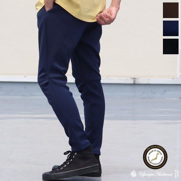 画像1: 4段スムース 裾リブ スリムイージーアンクルパンツ【MADE IN JAPAN】『日本製』 / Upscape Audience