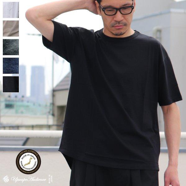 画像1: コーマ天竺 C/N ヘムラウンド ビックTee【MADE IN JAPAN】『日本製』/ Upscape Audience