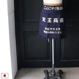 帆前掛け/『天王蒟蒻』2つポケット【MADE IN JAPAN】『日本製』/ デッドストック