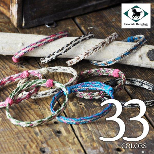 画像1: 【カラー追加】ホースヘアー編み上げカラーブレスレット / Colorado Horsehair