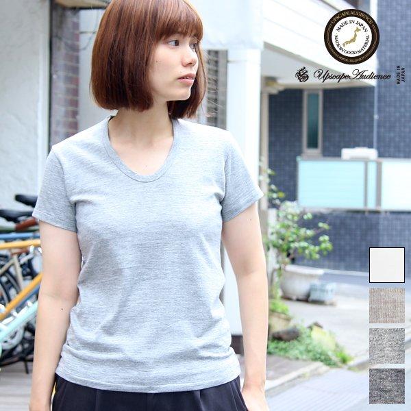 画像1: 【RE PRICE/価格改定】ガラガラ紡 Uネック半袖Tシャツ [Lady's] 【MADE IN JAPAN】『日本製』/ Upscape Audience