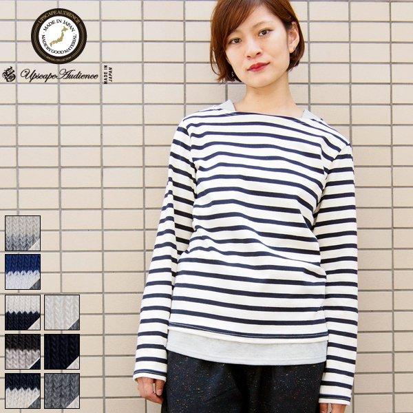 画像1: BSQボーダー度詰天竺ボートネックレイヤードカットソー [Lady's]【MADE IN JAPAN】『日本製』 / Upscape Audience