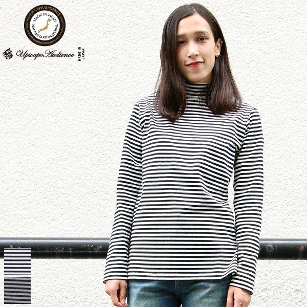 画像1: 高密度シルケットボーダーモックネック長袖Tシャツ[ Lady's ]【MADE IN JAPAN】『日本製』/ Upscape Audience