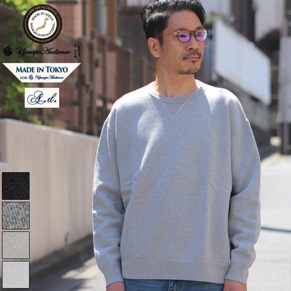 画像1: ヴィンテージ30/7裏起毛 Vガゼット クルーネック スウェット【MADE IN TOKYO】『東京製』/ Upscape Audience