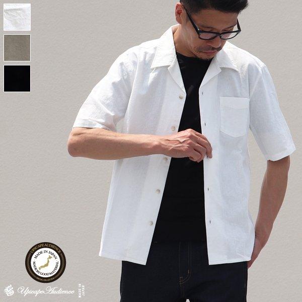 画像1: ソフトリネンコットンキャンバスオープンカラー ルーズフィットシャツ【MADE IN JAPAN】『日本製』/ Upscape Audience