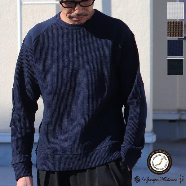 画像1: ビッグワッフル コマンドセーター【MADE IN JAPAN】『日本製』 / Upscape Audience【ご予約・10月中旬予定】