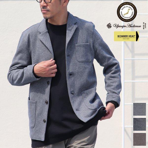 画像1: 【ボンバーヒート】爆暖Tweed裏起毛 4ボタンジャケット【MADE IN JAPAN】『日本製』 / Upscape Audience
