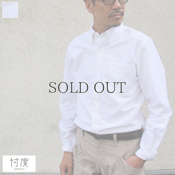 画像1: SONTAKU【ソンタク】/ 洗いざらしOxford-BDシャツ(893HD99293)【MADE IN JAPAN】『日本製』