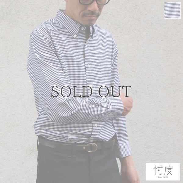 画像1: SONTAKU【ソンタク】/ 洗いざらしオックスフォードギンガムBDシャツ(893HD99250)【MADE IN JAPAN】『日本製』