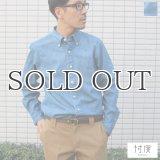 SONTAKU【ソンタク】/ 洗いざらしデニムBDシャツ(893HD99584)【MADE IN JAPAN】『日本製』