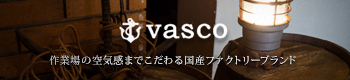 vasco / ヴァスコ